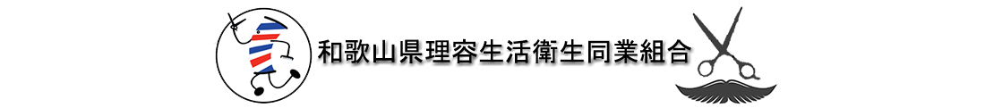 和歌山県理容生活衛生同業組合